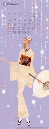 カレンダー 1月(2008年度版) 吉岡ゆうこオリジナルイラストカレンダー