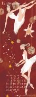 カレンダー 12月(2014年度版) 吉岡ゆうこオリジナルイラストカレンダー
