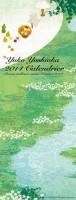 カレンダー カバー(2014年度版) 吉岡ゆうこオリジナルイラストカレンダー