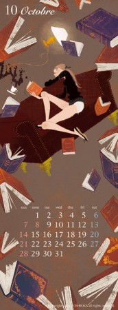 カレンダー 10月(2012年度版) 吉岡ゆうこオリジナルイラストカレンダー