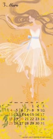 カレンダー 3月(2012年度版) 吉岡ゆうこオリジナルイラストカレンダー