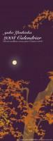 カレンダー カバー(2008年度版) 吉岡ゆうこオリジナルイラストカレンダー