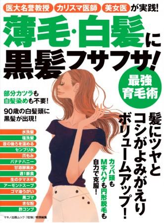 吉岡ゆうこ マキノ出版 ムックカバー ムック表紙 表紙イラストレーション 女性 髪