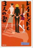 レイモンドと3人の妻 小説 文庫表紙 イラスト イラストレーション 女性イラスト ファッションイラストレーション ファッションイラスト 書籍カバー ブックカバー 書籍表紙 吉岡ゆうこ