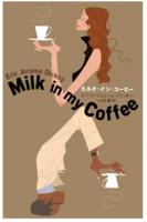 ミルクインコーヒー Milk in my Coffee 小説 ペーパーバック イラスト イラストレーション 女性イラスト ファッションイラストレーション ファッションイラスト 書籍カバー ブックカバー 書籍表紙 吉岡ゆうこ
