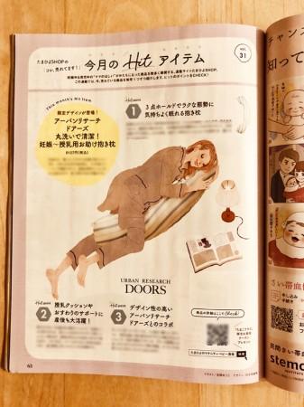女性イラスト ファッションイラスト 妊婦さんイラスト 妊婦さん 抱き枕 たまごクラブ 今月のHitアイテム 可愛い おしゃれ ほのぼの ライフスタイル 吉岡ゆうこ